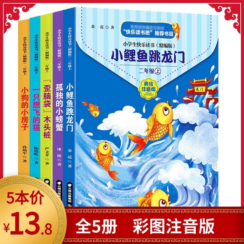 5本装小鲤鱼跳龙门孤独的小螃蟹一只想飞的猫孤独的小螃蟹歪脑袋木头桩快乐读书吧二年级阅读 美绘注音版