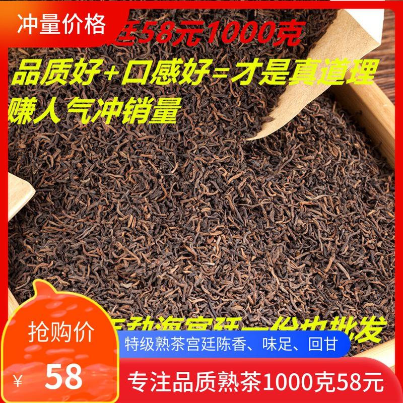 Yunnan Puer tea cooked tea Menghai palace loose tea 1000g RMB 58 package