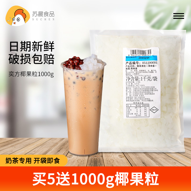 Yifang coconut kernels 1kg coconut pulp jelly pudding snack dessert pearl milk tea shop special 1kg raw materials