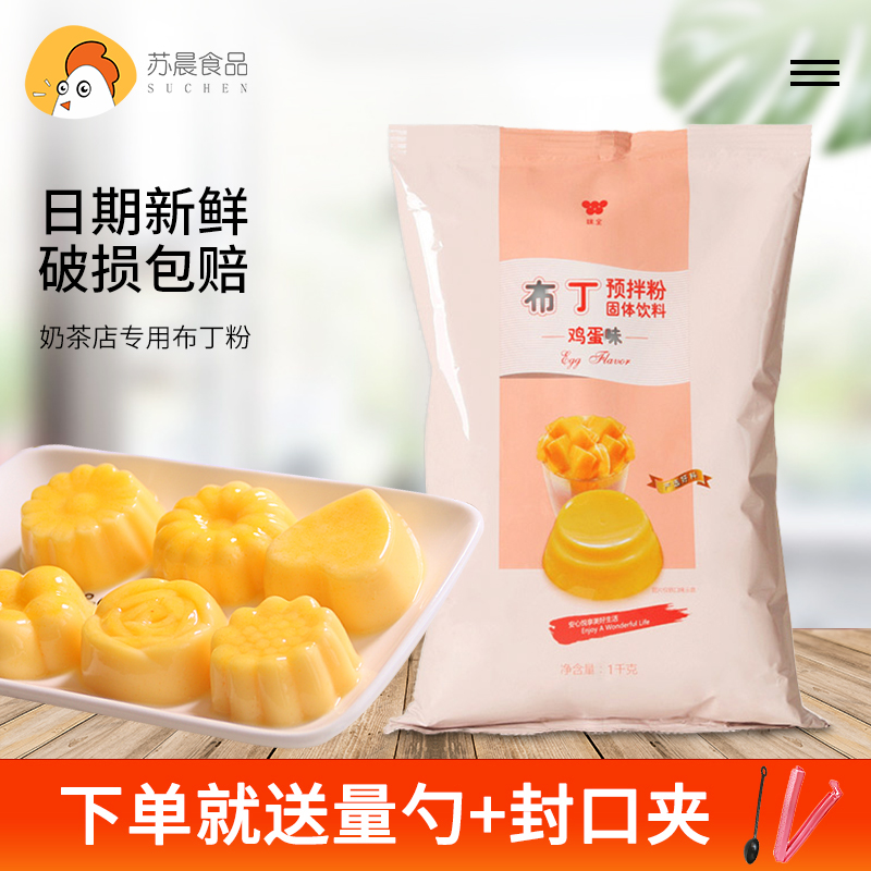 Weiquan egg pudding powder milk tea shop wholesale special desserts baking jelly powder homemade DIY raw material 1kg