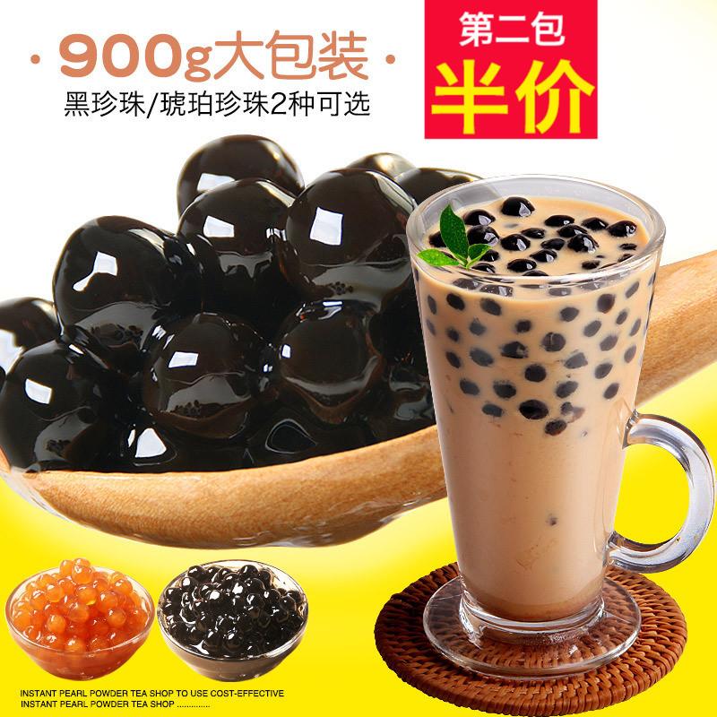 900g琥珀珍珠粉圆非免煮 珍珠奶茶 黑珍珠奶茶粉批发原料奶茶专用