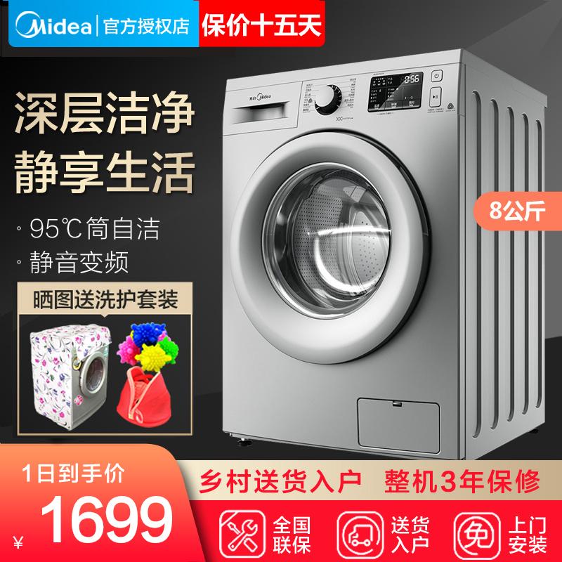 美的家用智能全自动变频滚筒式8公斤洗衣机节能大家电MG80V50DS5