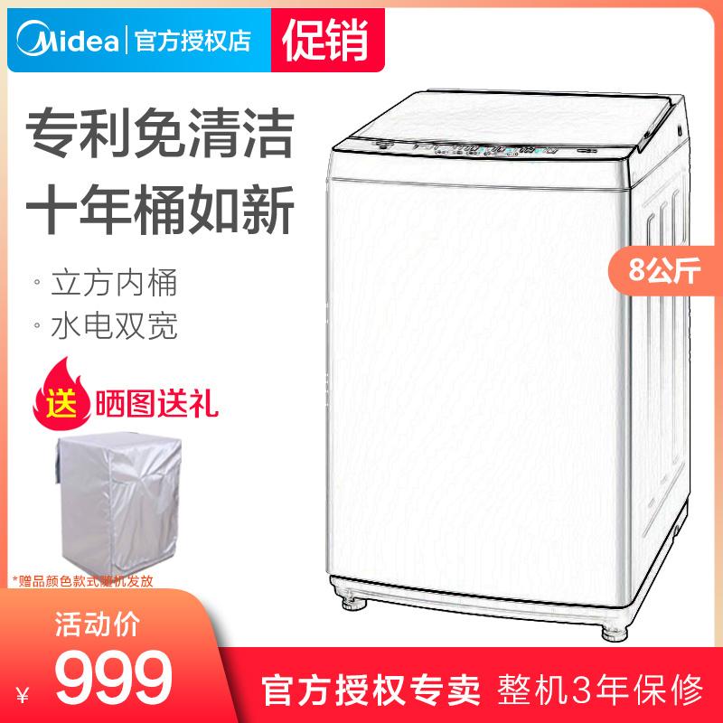 Midea/美的洗衣机8公斤KG智能全自动家用大容量波轮洗衣机家电
