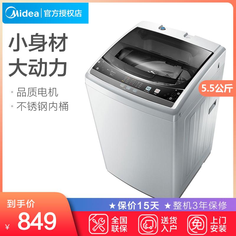 Midea/美的 MB55V30 全自动波轮5.5公斤大小型迷你洗衣机家电家用