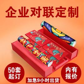 对联定制春联定做高档广告对联印刷过年春节礼盒对联印制批发定制图片