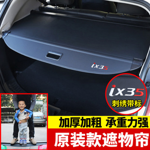 后备箱遮物帘全新途胜胜达改装专用尾箱后隔物板ix35款1810现代