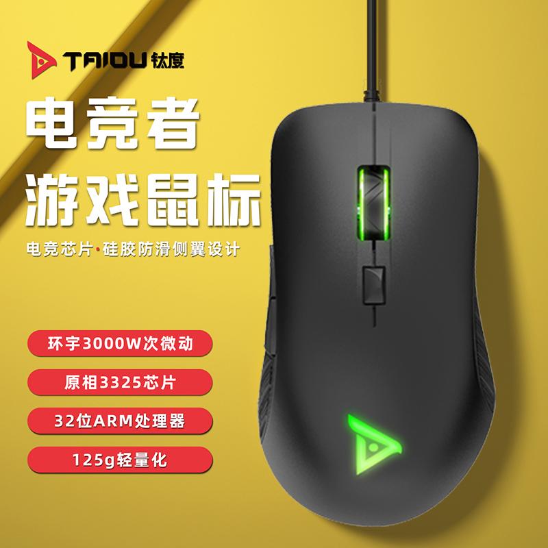 钛度taidu tsg301电竞者宏有线鼠标好用吗
