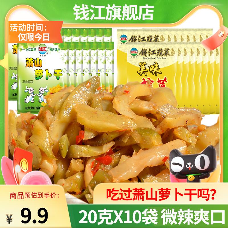 开胃零食钱江酸甜微辣萝卜干榨菜20gX10袋小包装下饭菜咸菜