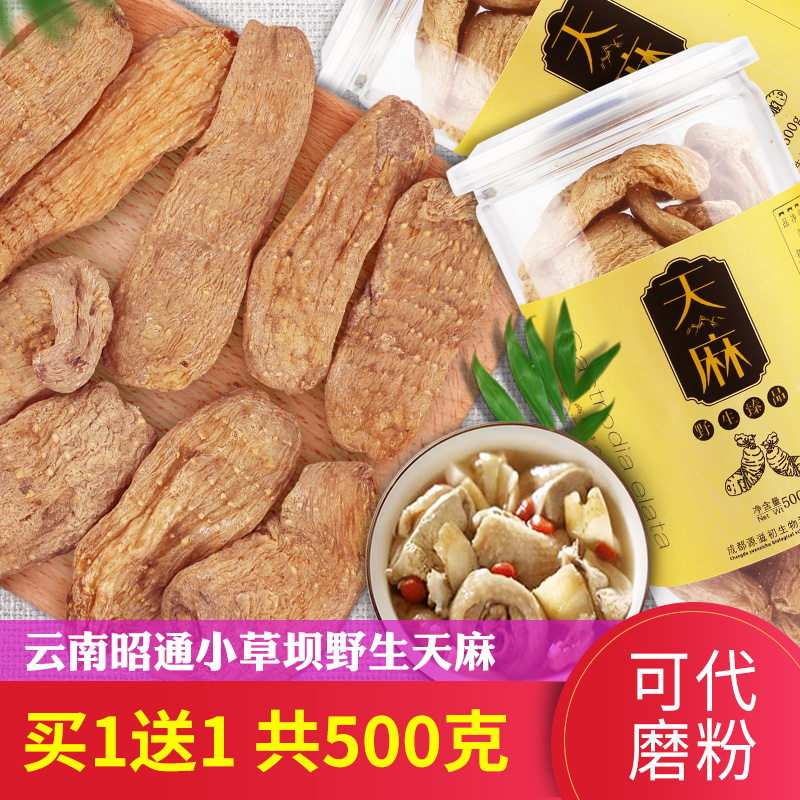 Купить 1 в подарок 1 всего 500 г подлинных Юньнань Zhaotong Xiaocaoba диких Tianma сухих товаров без сера поколение Шлифовальный газ