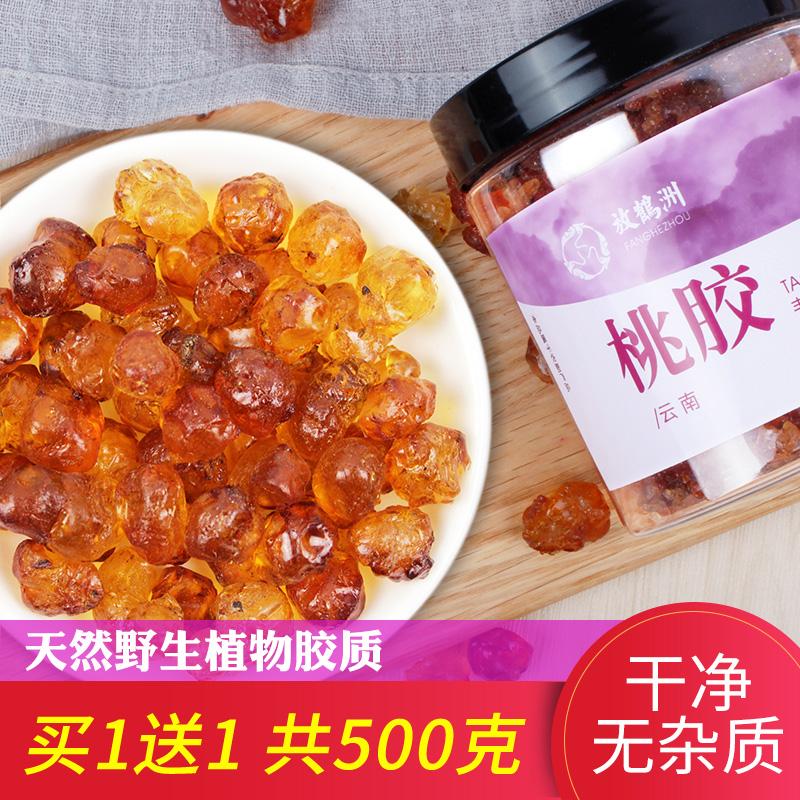 共500g食用桃花泪可搭配皂角米雪燕12-01新券