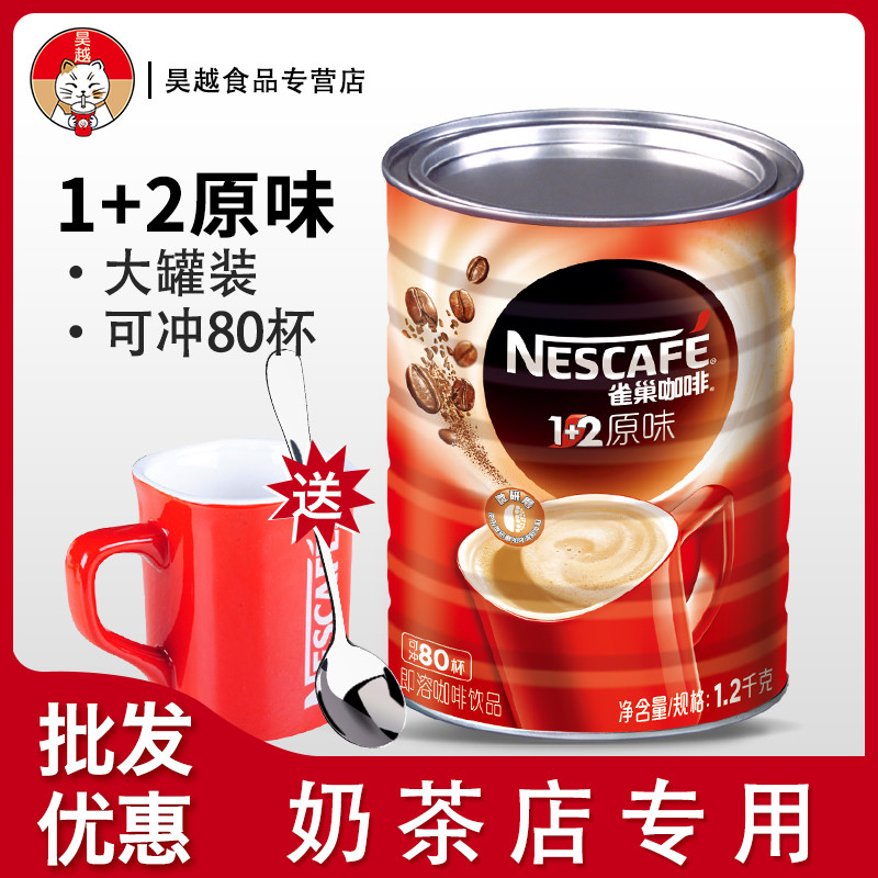 Nestle coffee can 1.2kg affordable three in one original coffee powder instant coffee Nestle coffee can