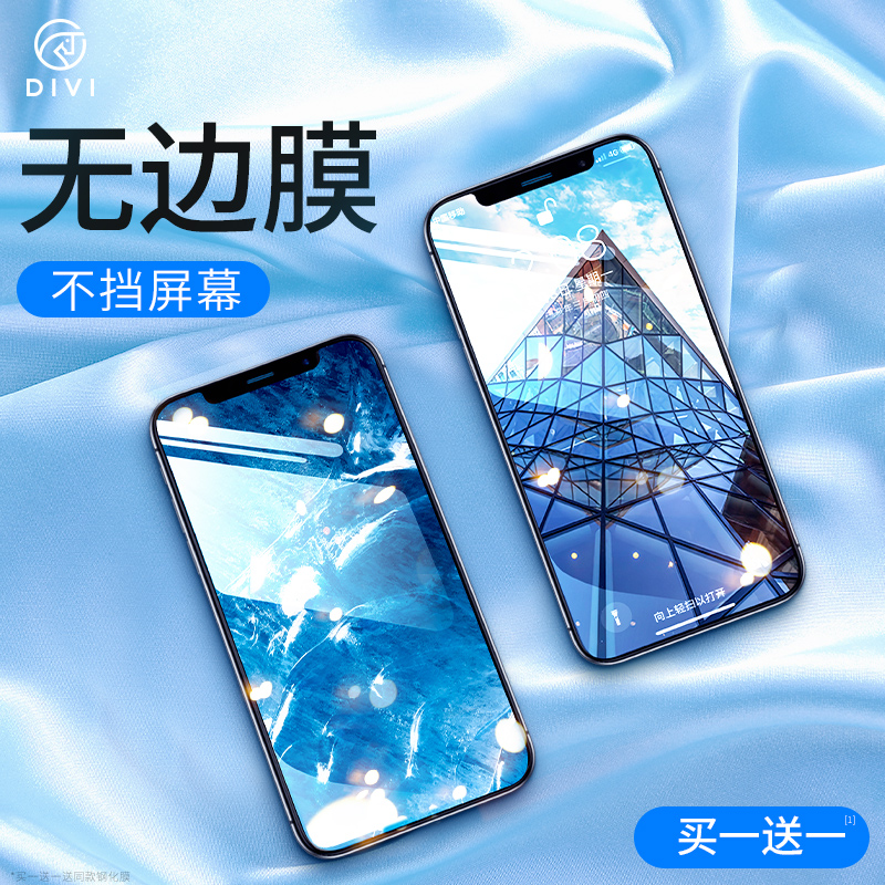 第一卫苹果X钢化膜iPhoneX手机xr全屏覆盖iPhoneXSMax全包iPh