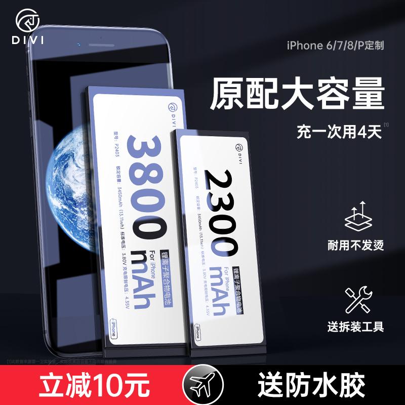 【官方正品】第一卫适用于苹果7电池6s手机iphone6splus电池7p苹果6plus大容量6六6sp正品iphone7plus七换8P