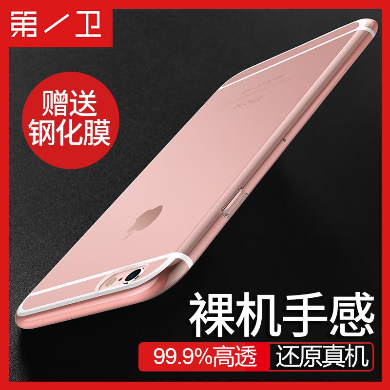 第一衛iphone6手機殼蘋果6s透明超薄套磨砂六女男防摔硬殼簡約i6