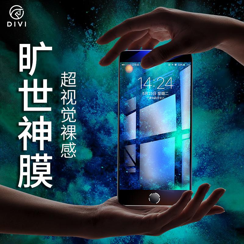 第一卫iPhone7钢化膜苹果8Plus全屏覆盖8p手机6D贴膜i8全包软边i7抗蓝光前后背膜透明mo磨砂透防摔屏幕8防窥p