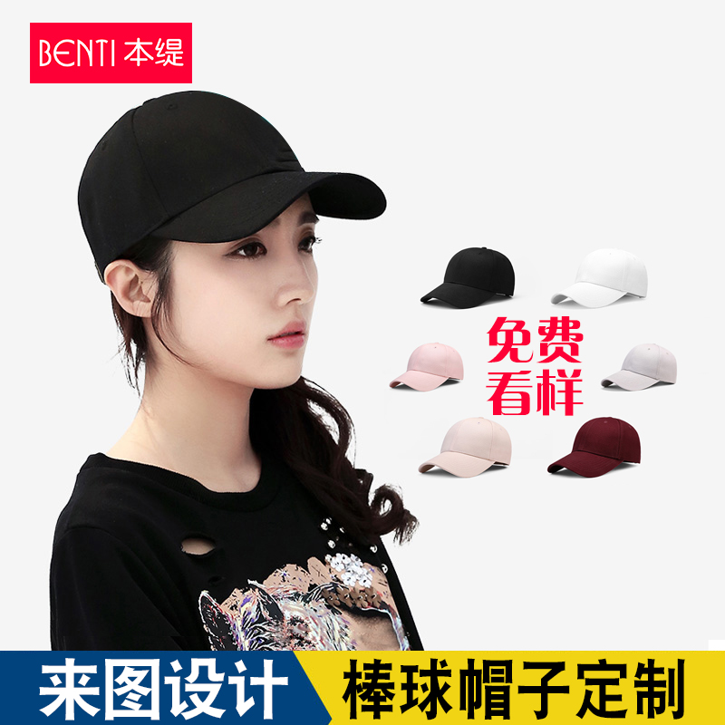 Бейсболка сын сделанный на заказ logo вышивка печать diy работа реклама личность корейская волна фуражка мужской и женщины