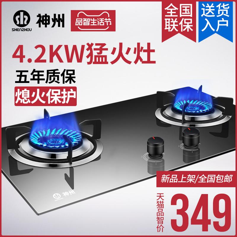 神州燃气灶双灶嵌入式天然气猛火台式灶具液化气家用节能省气2DE1