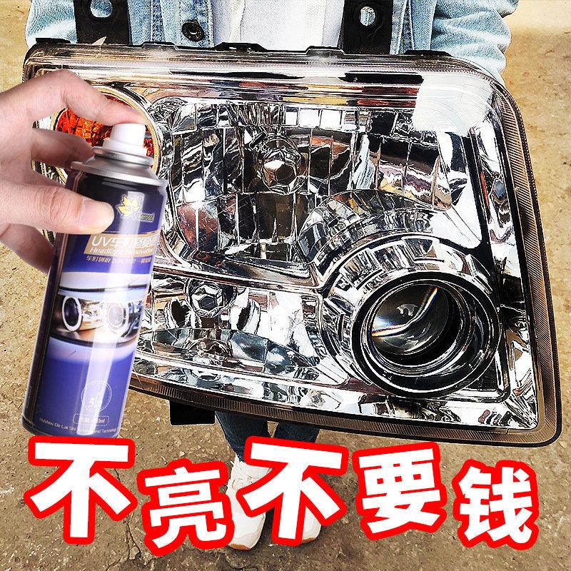 汽车大灯清洗翻新修复液工具套装车灯划痕修复灯罩抛光剂神器