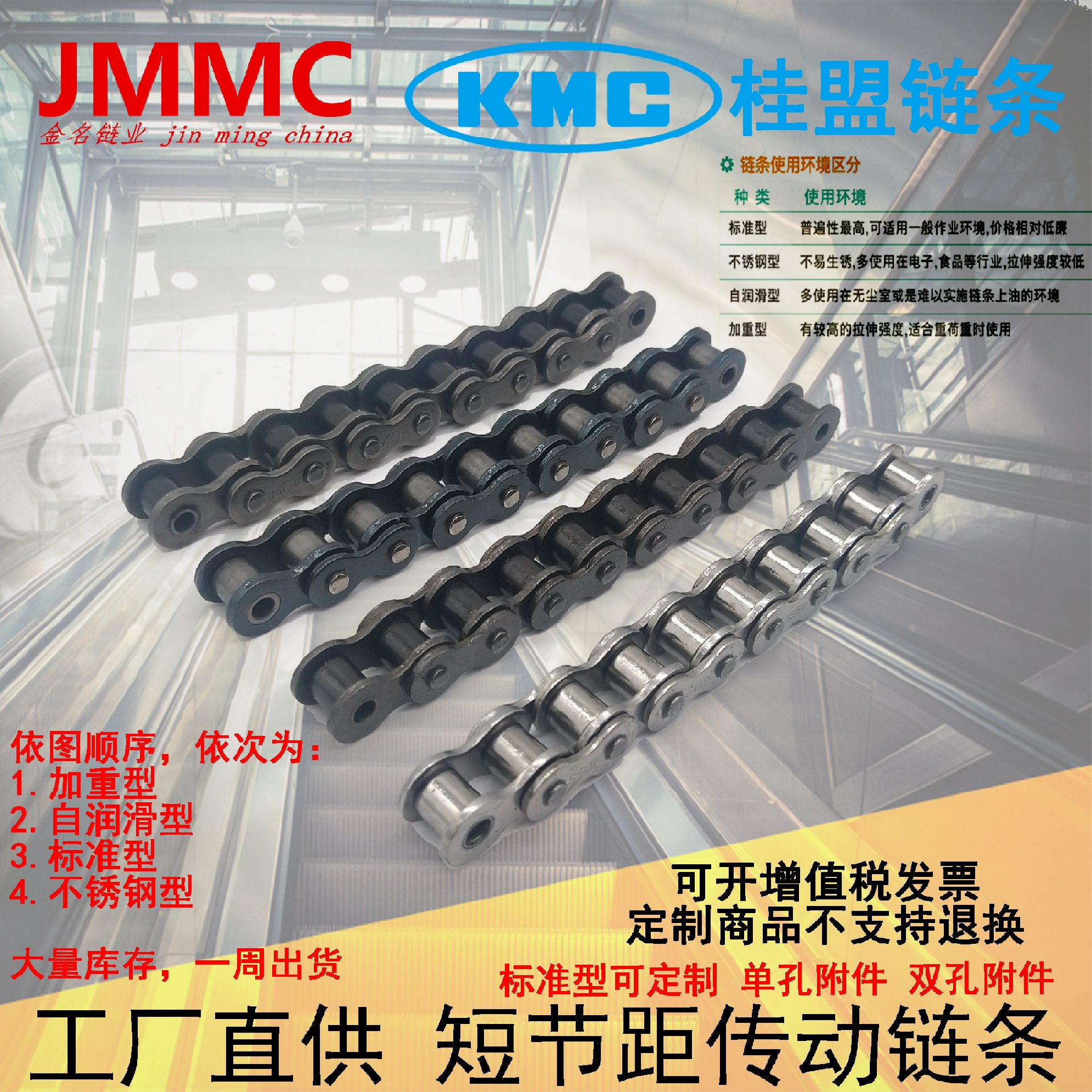 KMC rs25ss-1r 04c-1 super chain guimeng chain stainless steel a series single row transmission chain