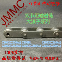 Double-pitch conveyor chain industrial chain small ball chain C2040 208B C2050 C2060C2080