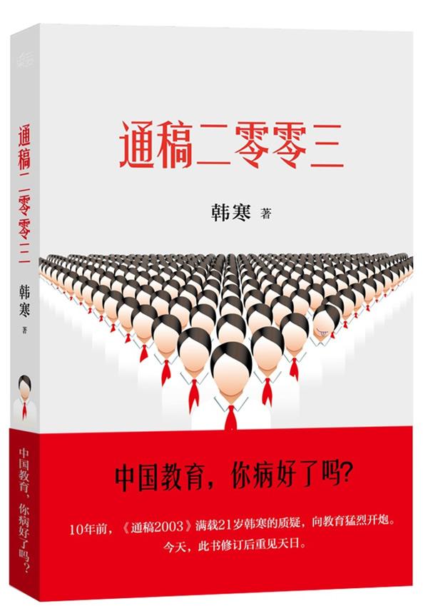 BF正版 通稿二零零三 天津人民出版社 韩寒