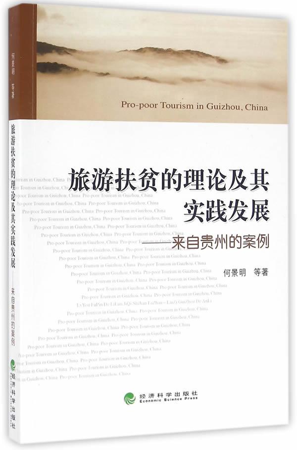 【正版LH】旅游扶贫的理论及其实践发展-来自贵州的案例 经济科学出版社 何景明
