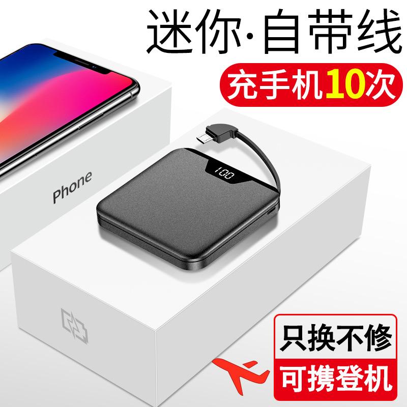 39.90元包邮20000M毫安迷你自带线充电宝大容量超薄小巧便携MIUI华为苹果X手机通用快充