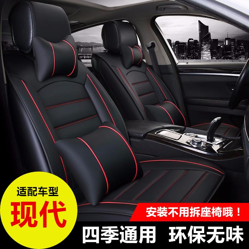 现代名图领动朗动瑞纳悦动ix35新途胜汽车座套四季专用皮全包坐垫