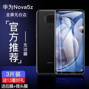 华为nova5z钢化膜Nova5z全屏覆盖防指纹全包无白边贴膜原装抗蓝光防摔防爆刚化高清玻璃手机保护屏幕前后膜