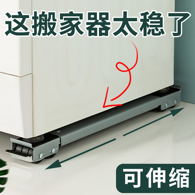 Moving artifact, moving heavy objects, moving wheels, labor-saving tools, furniture cabinets, refrigerators, washing machines, pulleys, shifting carriers