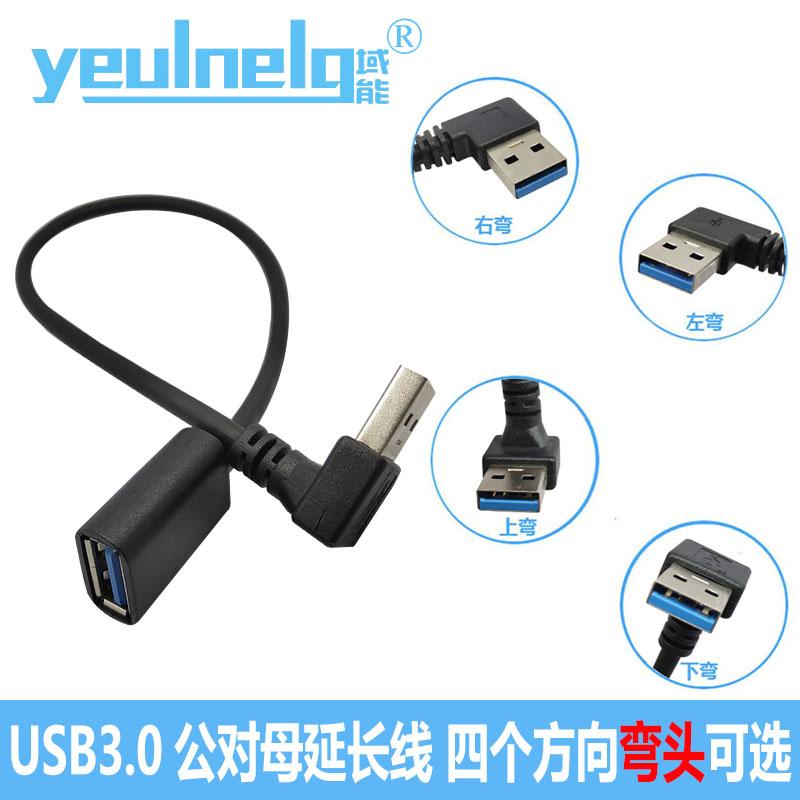 域能 USB3.0公对母延长线上下左右90度弯头连接U盘鼠标键盘数据线 - 封面
