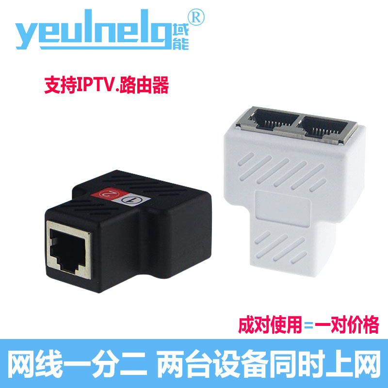 域能rj45 iptv宽带网络多口分线器券后22.80元