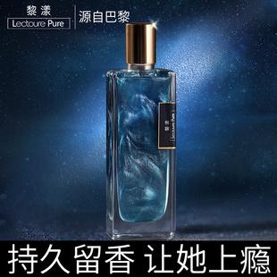黎漾星辰男士香水流沙鎏金持久淡香自然清新男人味学生古龙水正品价格