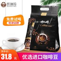 凯瑞玛咖啡三合一速溶咖啡粉16g50条装浓香提神学生热销冲饮