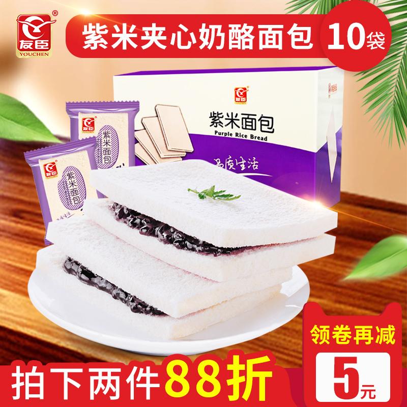 友臣新鲜紫米面包520g营养早餐黑米夹心奶酪夹心休闲蒸食品整箱