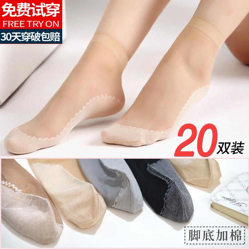 丝袜女短薄款秋冬季中筒防勾丝耐磨棉底防滑水晶丝透明隐形黑肉色