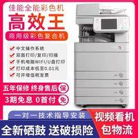 佳能5255a3a4双面彩色复印机一体机