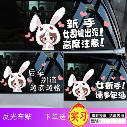 女司机新手上路车贴创意个性实习标志可爱卡通动漫车贴纸反光贴