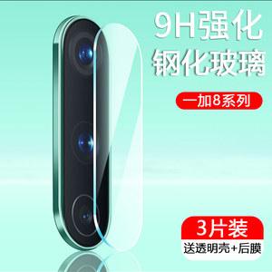 一加9Pro镜头膜钢化玻璃OnePlus8T摄像头防刮花1+9R防爆保护一+8后置相机防刮花1加8赛博朋克版手机镜头贴膜