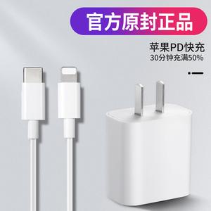 iphone12充电器头适用苹果PD20w快充18w苹果11pro闪充8p数据线x快速xs max手机ipad型品原装正品xr一套装插头