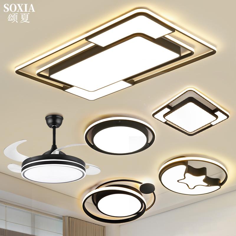 客廳燈簡約現代大氣家用大燈輕奢套裝北歐燈具組合全屋套餐吸頂燈