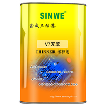 Xin Wei V7 three anti-paint diluent paint coating scavenger moisture-proof oil protection glue insulating paint repair Agent