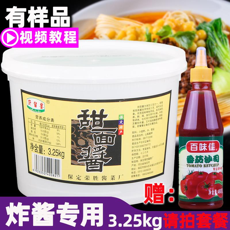 商用甜面酱桶装 老北京炸酱面专用煎饼果子烤鸭手抓饼保定甜酱