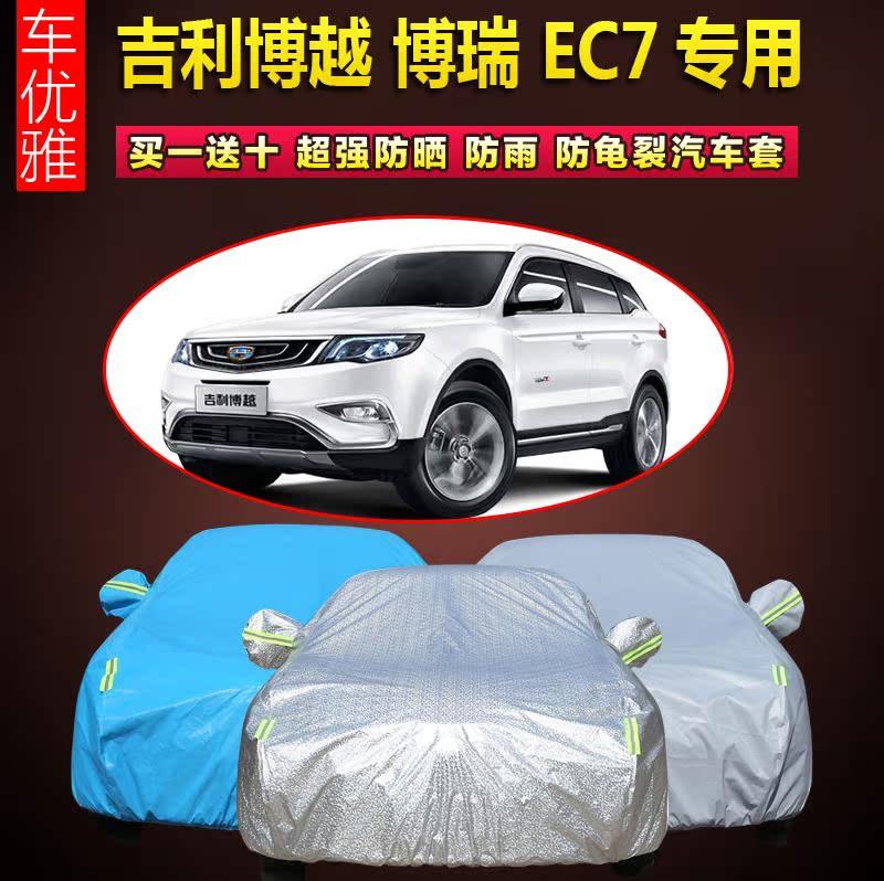 吉利帝豪ec7車衣博瑞車罩博越 越野SUV隔熱防曬雨塵遮陽汽車套