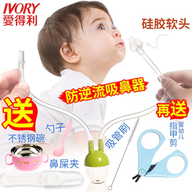 Любовь suntory ребенок поглощать нос устройство ребенок противо обратный струиться рот поглощать новые и рожденные дети ясно причина нос Слезы фекалии нос пробка медсестра использование