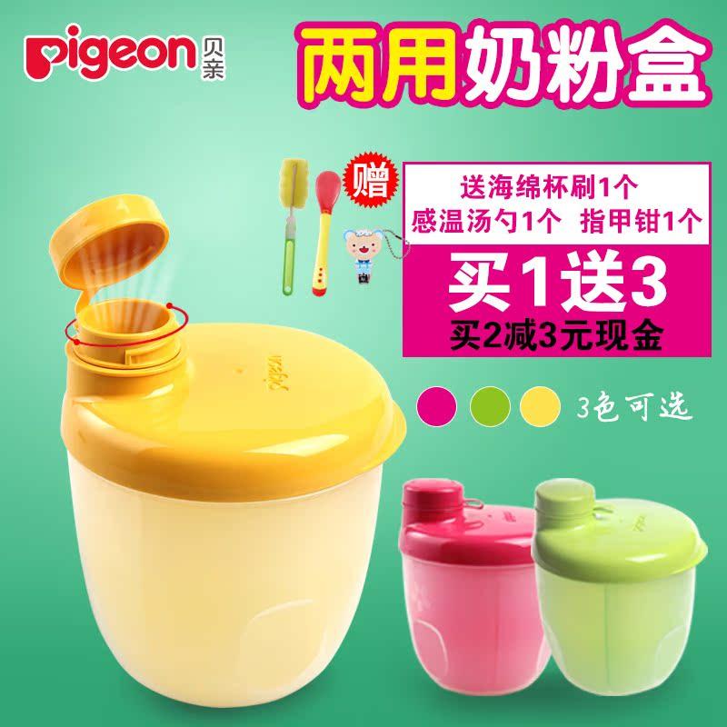 貝親奶粉盒便攜外出分格大容量嬰兒奶粉格分裝盒子寶寶三格便攜式