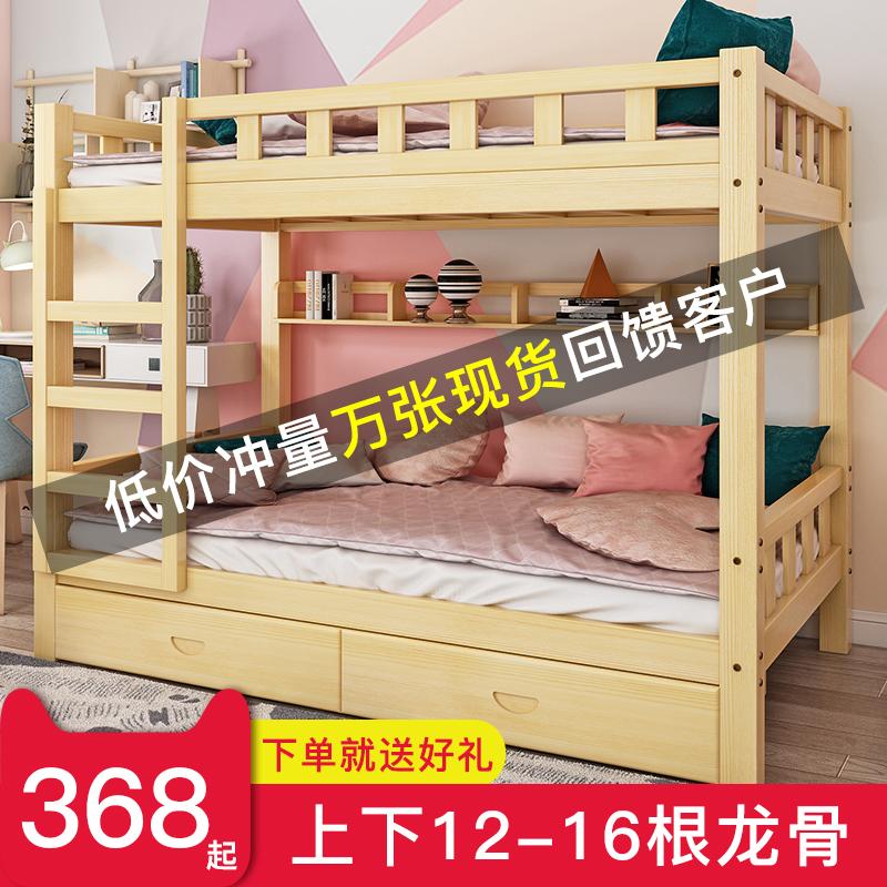 上下铺木床全实木高低床子母床成人儿童床成年宿舍床上下床双层床