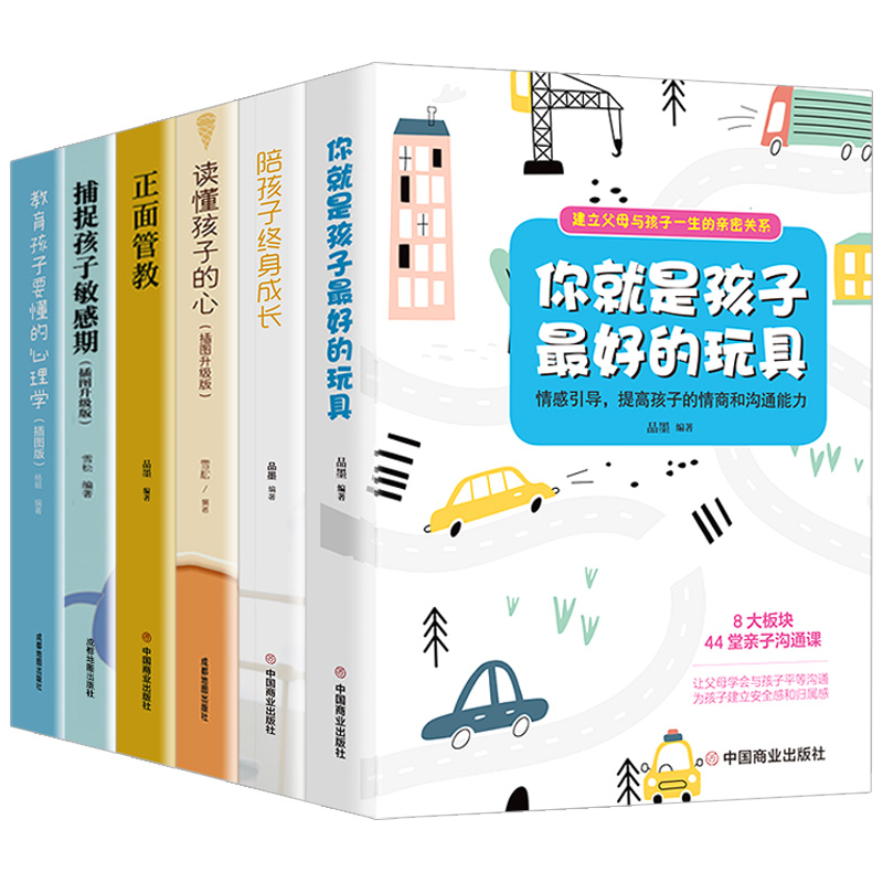 樊登推荐全套6册 你就是孩子最好玩具正面管教陪孩子终身成长育儿书籍父母必读捕捉儿童敏感期读懂孩子的心儿童家庭教育心理学正版