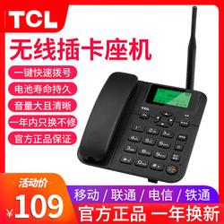 TCL无线座机插卡电话机移动联通电信手机无绳固话卡办公室家用4G