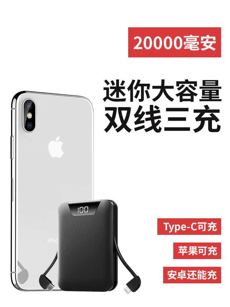 自带线迷你超薄便携苹果miui充电宝12-02新券